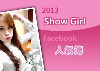 Show Girl 正妹人氣簿_圖